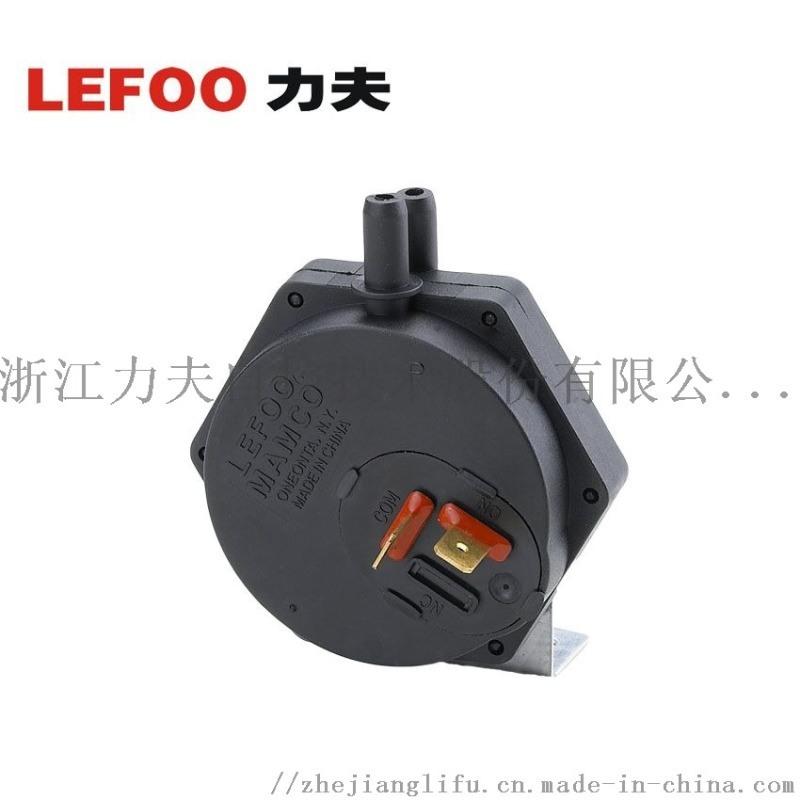 力夫供应燃气炉灶风压开关,LF30壁挂炉风压差开关