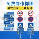 交通标志牌道路标牌指示标志反光牌