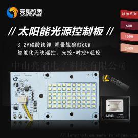 明景战狼款太阳能投光灯光源控制板 LED光源控制器
