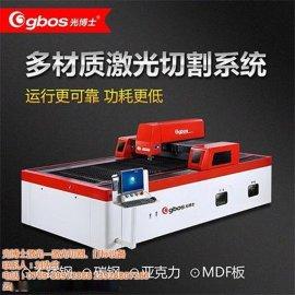 光博士激光供应不锈钢激光切割机 钣金/碳钢/刀模板金属多材质激光切割机