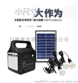 太阳能板充电电源系统便携移动LED户外应急照明插卡音箱