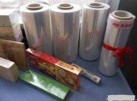 收缩膜厂家 环保POF热收缩膜袋 PVC收缩膜 化妆品包装膜 环保型收缩膜厂家定制