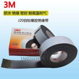 3M J20防水绝缘自粘带 3M电工胶带 25MM*5M