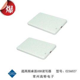 超高频USB桌面式读写器
