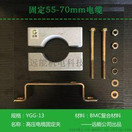 太阳能发电厂用电缆固定夹具型号|电缆固定夹具材料要求