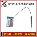 智能工业级HXSPI01无线wifi控制模块批发生产厂家