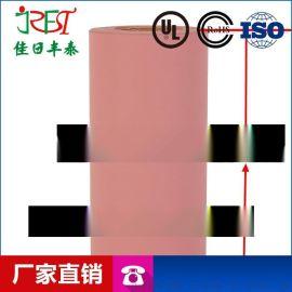 粉红色矽胶布,软性导热矽胶绝缘垫片900S