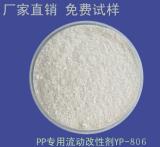 PP专用高效流动改性剂 塑料润滑剂 光亮剂 技术支持 YP-806