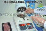 全国牛肉快速水分测定仪