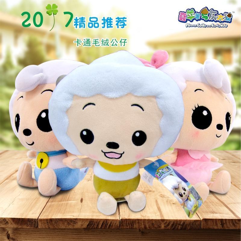 正版毛絨玩具喜羊羊與灰太狼萌公仔7寸抓機娃娃玩偶廠家現貨直銷