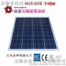 JJ-110D110W多晶太阳能电池板
