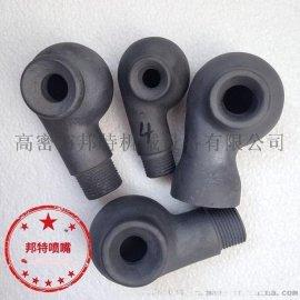 河南省郑州市 安装 邦特 1寸碳化硅 脱硫喷嘴DN25喷头 吸收塔喷嘴厂家全场包邮