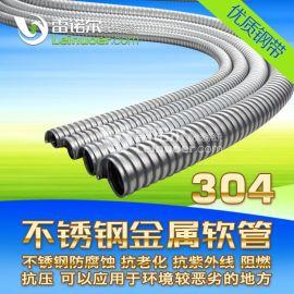 304不锈钢金属软管  穿线金属软管 生产厂家