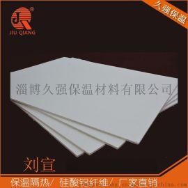 山东淄博陶瓷纤维板厂家