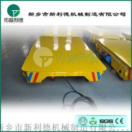 起重設備鋼材轉運電動平車拖電纜供電軌道平車