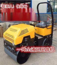安徽淮南小碾子,销售1吨全液压碾压机