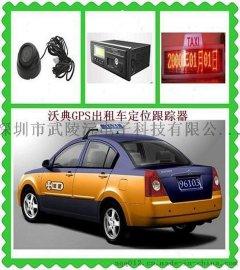 沃典w598D 出租车GPS车辆智能管理系统  4G视频监控 实时定位  多次跟踪