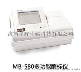 汇松酶标仪,MB-580酶标仪,酶标仪厂家