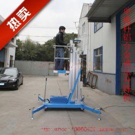 天花维修可移动式液压升降机,铝合金升降机