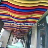 彩色弧形铝方通吊顶 定制弧造型方通天花 波浪铝方通