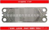供应GEA 基伊埃 VT20P 板式换热器板片