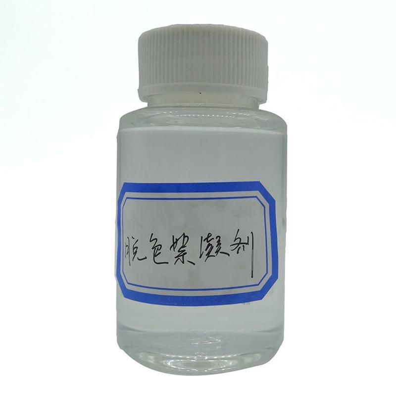 【厂家直销】高效脱色絮凝剂 印染废水脱色剂 净水絮凝剂