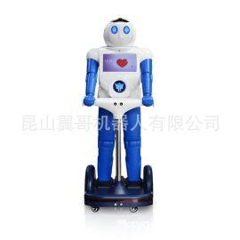 未來天使旺仔智慧機器人家居安防遠程監控語音對話唱歌跳舞小管家