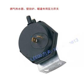 LF31 风压开关 燃气炉、壁挂炉专用配件 烟气排放保护 内置微动