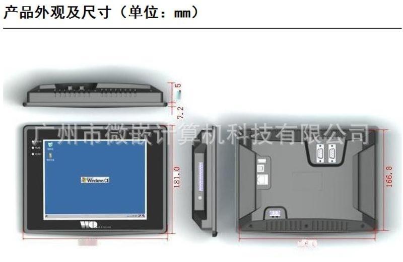 8寸高速公路收费站网络报警系统专业Wince工业平板电脑 厂家直销