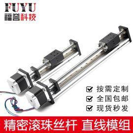 FSL40滚珠丝杆直线模组 精密滑台-FUYU厂家