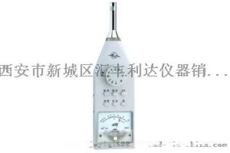 供应西安噪音计,红声声级计18992812558