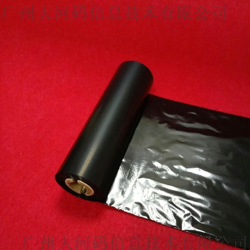 树脂碳带/PET碳带 PVC碳带/条码碳带