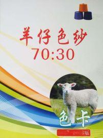 70:30羊仔色纱 70羊毛30尼龙