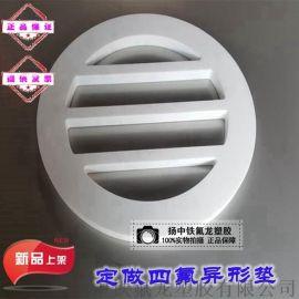 铁氟龙PTFE花板/过滤板/筛板 加工件厂家