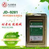 粘PP/PE专用胶水JD-9281塑料接着剂厂家