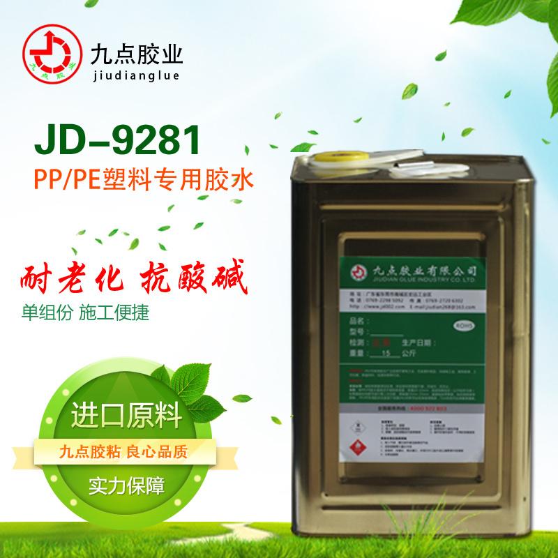 粘PP/PE  胶水JD-9281塑料接着剂厂家