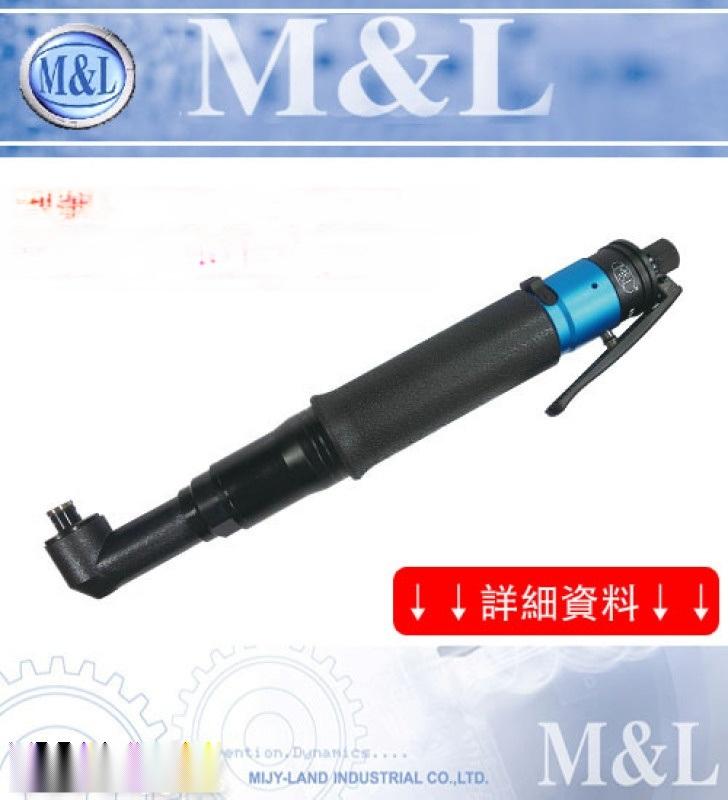 M&L T20AB~T45AB 定扭彎頭式气动起子