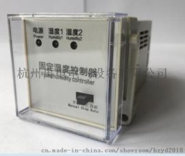 杭州禹电   YDI-S2K-N  固定两湿控制器