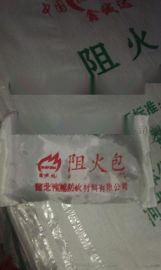 冀偉誠防火包型號DB-A3-CD01
