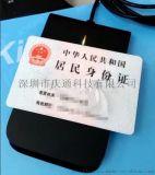 X2-A200庆通身份证UID读卡器