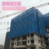 富豪供應工地爬架網片,高空建築爬架網,爬架圍欄
