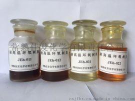 常熟佳发化学耐高温环氧树脂JEH