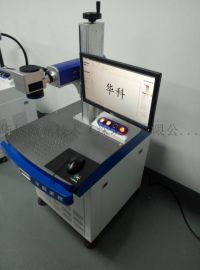 深圳IC芯片激光打标机坪山福田IC芯片镭雕机PCB板激光镭雕机