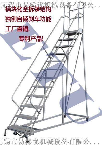 ETU易梯優,工廠直銷移動取貨梯 拆裝式鋼製登高梯  現在購買全國包郵啦