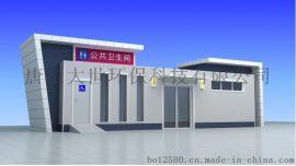 厂家直销保定移动公厕 环保厕所卫生间
