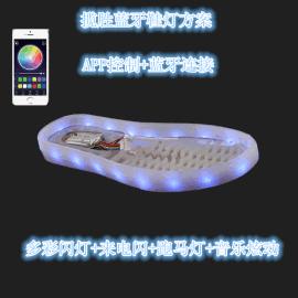 多彩APP蓝牙鞋灯控制方案 来电闪 无线控制鞋灯控制板 可定制