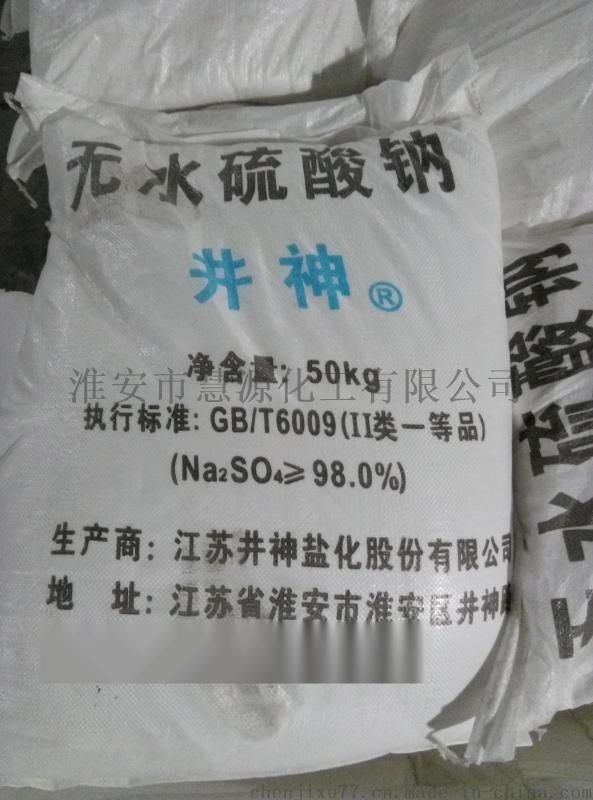 井神二类一等品50KG无水硫酸钠