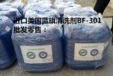 水处理清洗剂都有哪些品牌美国蓝旗BF-301(A)