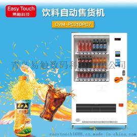 易触大型自动饮料售货机|自助售 机|售奶机|厂家直销PC21PC7