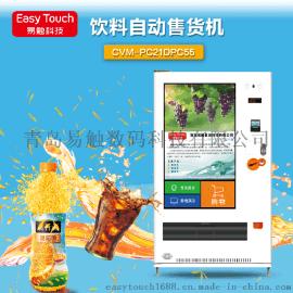 易触大型自动饮料售货机|自助售 机|售奶机|厂家直销PC21DPC55